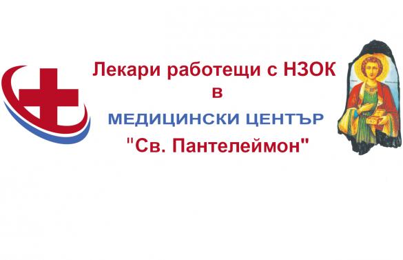 lekari-raboteshti-s-nzok