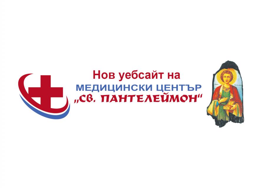 Нов уебсайт на МЦ Свети Пантелеймон