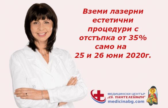 promociya-na-vsichki-lazerni-proceduri