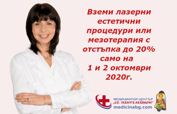 promocia-estetichni-proceduri
