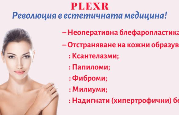 plexr-promo